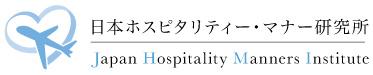 日本ホスピタリティー・マナー研究所